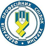 Федерація професійних спілок України